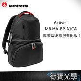 Manfrotto 曼富圖 Active I MB MA-BP-A1CA  專業級後背包進化版 I 正成總代理公司貨 相機包 送抽獎券