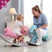 搖搖馬 搖搖馬兩用木馬兒童搖馬塑料加厚大號兒童小玩具騎馬寶寶兒童馬車【免運】