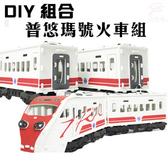 金德恩 台灣製造 全台唯一獨家授權 DIY益智仿真普悠瑪號火車組合(車組