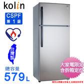 Kolin歌林579L變頻雙門電冰箱 KR-258V02/燦銀灰(DH)~含拆箱定位+舊機回收