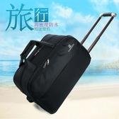 拉桿包 旅行包女行李包男大容量拉桿包韓版手提包休閒折疊登機箱包旅行袋 - 歐美韓熱銷