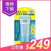 自白肌 水感玻尿酸防曬凝露(50g) SPF50【小三美日】$330