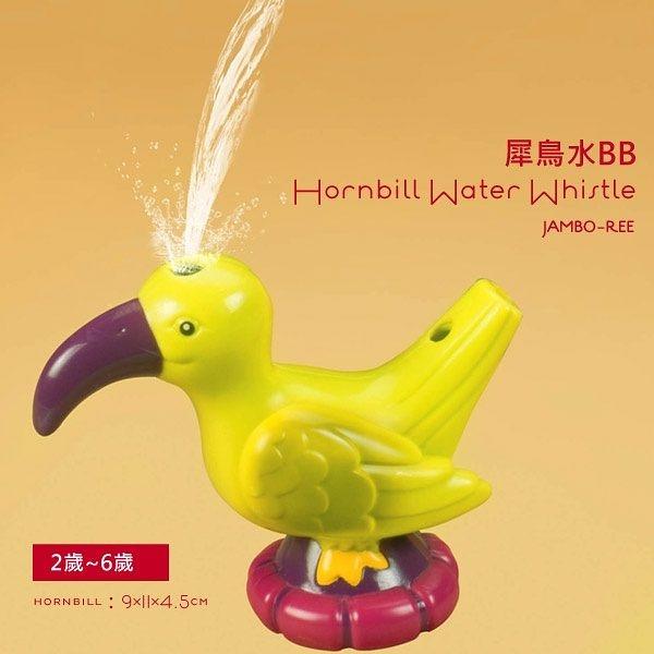 【美國 B.Toys 感統玩具】非洲童樂團-犀鳥水BB BX1255Z