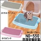 [寵樂子]【日本IRIS】新款貓砂盆落砂踏墊 NO-550 - 藍 / 粉 / 駝