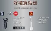 買就送音波牙刷EW-DM81國際牌3D浮動刀頭 電動刮鬍刀ES-LV67 至2022/02/26止