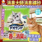 【培菓平價寵物網】日本嬌聯Unicharm消臭大師》消臭礦砂肥皂香5L/包