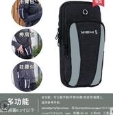 手機臂包運動手機