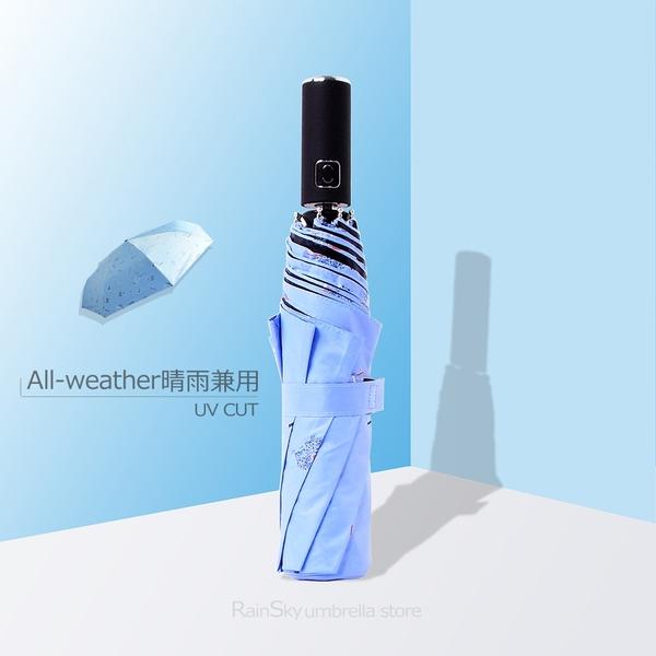 【RainSky】小時光│晴雨兼用_自動傘 / 抗UV傘黑膠傘晴雨傘防風傘超輕傘洋傘折疊傘遮陽傘防曬傘+5