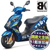【買車抽鐵三角】SWISH 125 GP特仕 汰舊加碼 送A1藍芽耳機 鋼鐵全險(UG125)台鈴機車