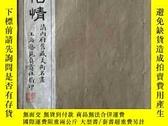 二手書博民逛書店罕見燕寢怡情202713 出版1922