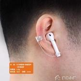 耳機防丟銀airpods1防丟耳環2蘋果pro藍芽無線耳機夾釘繩神器華為FreeB 多色小屋