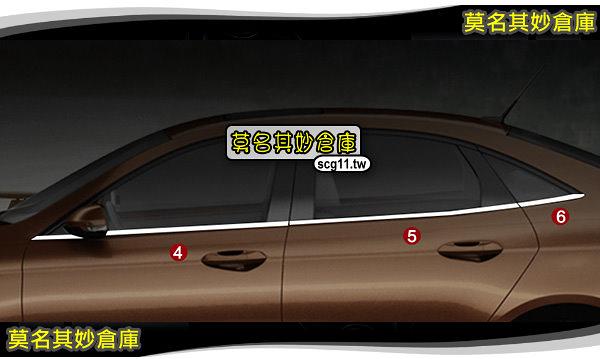 莫名其妙倉庫【SL006 不鏽鋼車窗亮條】上半 下半 全窗 高密合度 福特 Ford 17年 Escort
