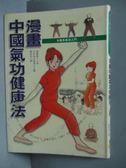 【書寶二手書T3/養生_OHR】漫畫中國氣功健康法_廖舜茹, 齊藤楠卜