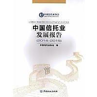 簡體書-十日到貨 R3YY【中國信託業發展報告(2014-2015)】 9787504980328 中國金融出版社 作者:作