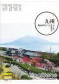 九州:大人的理想休日