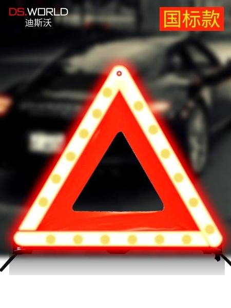 阻車器 汽車三角警示牌三腳架停車危險標志車用審車驗車反光折疊安全救援 瑪麗蘇DF