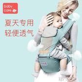 背帶 多功能嬰兒背帶 四季通用 寶寶前抱式腰凳 夏季抱娃神器 第六空間