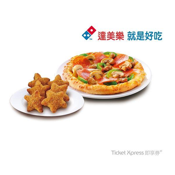 達美樂6吋披薩(非加價系列)+鱈魚星星6塊即享券
