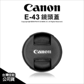 Canon 原廠配件 E-43 E43  鏡頭蓋 內扣式 公司貨  43mm口徑專用 E-43 薪創數位