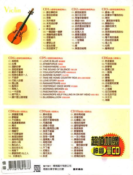 【停看聽音響唱片】【CD】小提琴弦樂經典VS浪漫小提琴 10CD