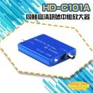 高雄/台南/屏東監視器 HD-C101A AHD CVI TVI 同軸高清訊號中繼放大器 電源需另購