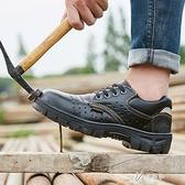 勞保鞋男士輕便安全工作防砸防刺穿鋼包頭電焊工透氣防臭秋季 【快速出貨】