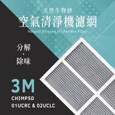 3M - 空氣清淨機濾網 - 01UCRC、02UCLC ( 2片 )