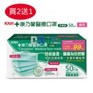 【醫博士】(現貨)康乃馨醫療口罩(成人 綠色) 50片/盒 (買2送1)再送1包20抽抗菌濕巾