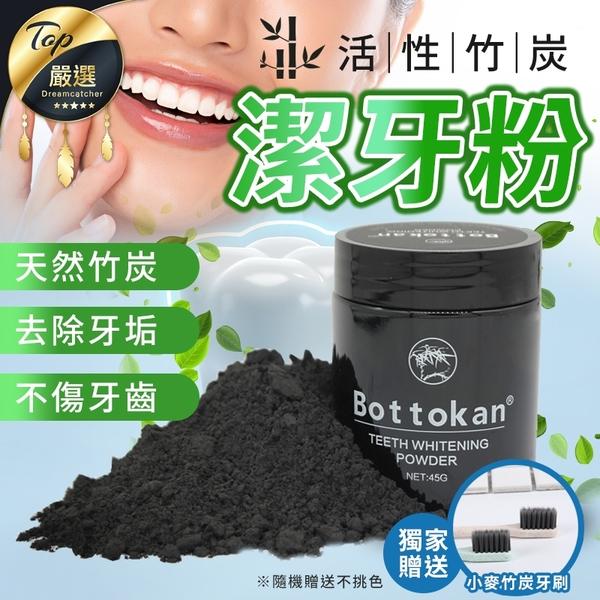 現貨!Bottokan活性碳潔牙粉 45g 贈竹炭牙刷 活性碳 竹炭 口腔清潔 牙粉 潔牙粉 #捕夢網
