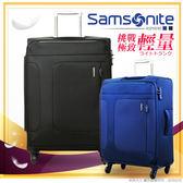 【AT後背包送給你】Samsonite特賣會67折 新秀麗 旅行箱 登機箱 20吋防盜拉鍊行李箱 72R 輕量
