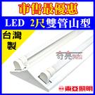 含稅 東亞 LED [2尺2燈] LED山型燈 含東亞LED T8 2尺燈管 山形燈【奇亮科技】LTS2243