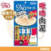 【日本】CIAO啾嚕貓咪肉泥-鮪魚&干貝4p【寶羅寵品】