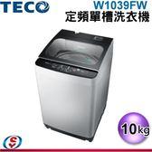 【信源電器】TECO 東元 定頻單槽洗衣機 10公斤 W1039FW