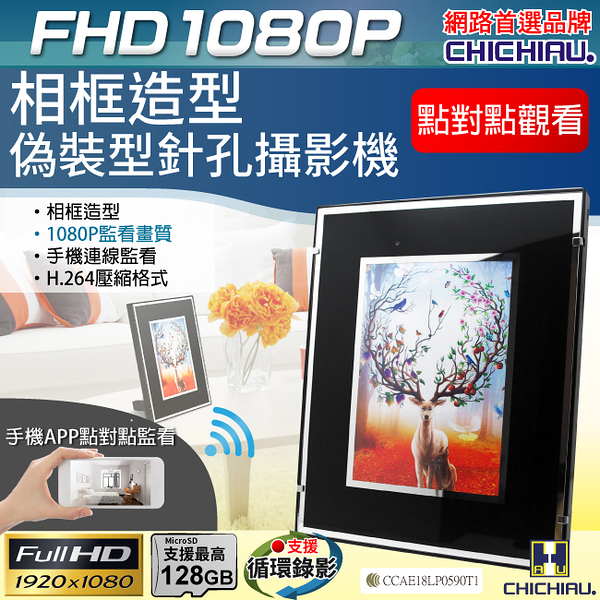 【CHICHIAU】WIFI 1080P 相框造型微型針孔攝影機 影音記錄器@四保科技