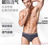 4條盒裝 男內褲中腰牛奶絲舒適性感冰絲透氣男青年中大尺碼三角褲親膚  LXY284【Pink中大尺碼】
