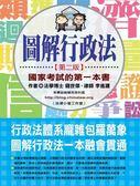 (二手書)圖解行政法:國家考試的第一本書(第二版)