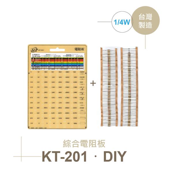 『堃喬』綜合電阻板 1/4 W DIY 72種 阻值 * 3 附 KT-201 PCB板『堃邑Oget』