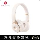 【海恩數位】美國 Beats Solo Pro Wireless 頭戴式降噪耳機 象牙白色
