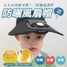 【三段風量風扇帽】防曬風扇帽 涼風帽 風扇帽 防曬帽 電扇帽 USB充電 風扇帽子【AAA6714】