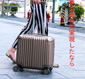 卡通18寸行李箱包女迷你橫款登機箱小型旅行箱子拉桿箱男20寸韓版ZDX【全館八八折促銷】
