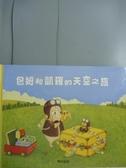 【書寶二手書T5/少年童書_PFM】包姆和凱羅的天空之旅_島田由佳