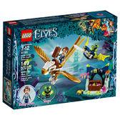 樂高積木 LEGO《 LT41190 》Elves 精靈系列 - 艾蜜莉‧瓊斯與老鷹逃亡 ╭★ JOYBUS玩具百貨