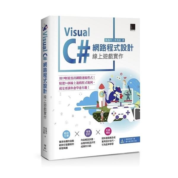 Visual C#網路程式設計(線上遊戲實作)