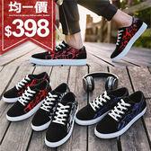 均一價$398男鞋潮流撞色塗鴉透氣綁帶休閒鞋板鞋【09S1490】