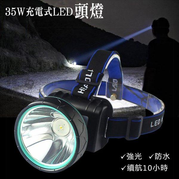 【OD0141】35W白光充電式LED頭燈 續航10小時防水強光手電筒 頭戴式探照燈釣魚燈戶外照明