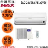 【SANLUX三洋】變頻分離式冷氣 SAE-22VE5/SAC-22VE5