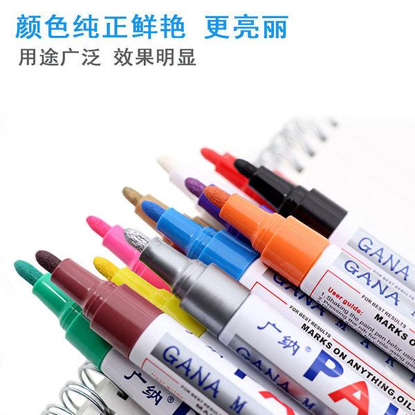 5支 廣納油漆筆白色SP-110記號筆 黑色diy相冊塗鴉輪胎筆不掉色補漆筆