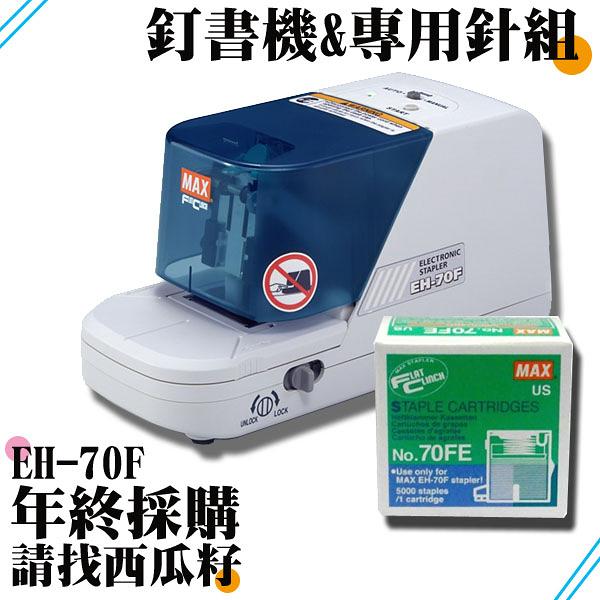【年終採購】(組合價) MAX 美克司電動釘書機 EH-70F 加 專屬訂書針70FE 公家機關/公司行號/補習班