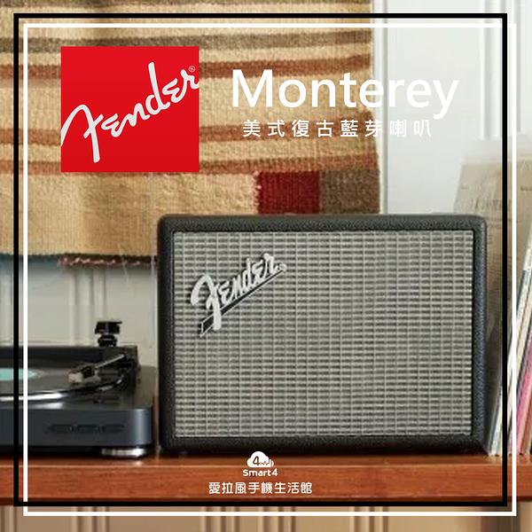 【台中愛拉風│藍芽喇叭專賣店】現貨 Fender Monterey 美式復古造型藍芽喇叭 搖滾御用品牌