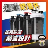 歐文購物 分層設計 台灣現貨 三層搖搖杯 帶葯盒蛋白粉奶昔杯 可定制運動水壺 多功能水杯